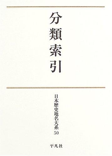 nihon-rekishi-chimei-taikei-dai-50kan-bunrui-sakuin