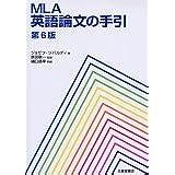 MLA英語論文の手引