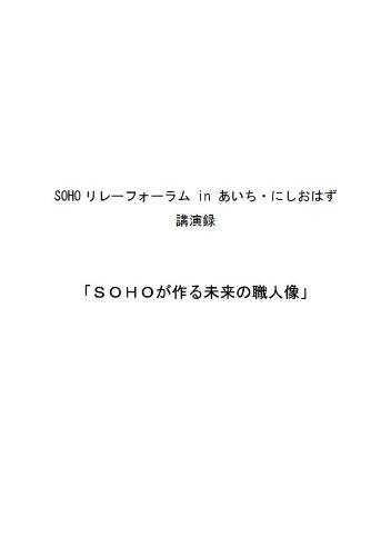 Kit Ga (SOHOrireiforum in aichinishiohazu kouenroku SOHO ga tukurumirainosyokuninzou (Japanese Edition))