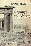 i arpagi tis athinas / η αρπαγή της αθηνάς