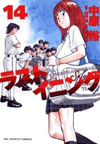 14 Rasutoiningu - Counterattack of private color Pearl Academy High School baseball team (Big Comics) (2007) ISBN: 4091813372 [Japanese Import] Pdf - ePub - Audiolivre Telecharger