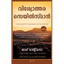 The Greatest Salesman in the World (Malayalam)