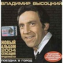 Vladimir Vysotskij. Poezdka v gorod [Владимир Высоцкий. Поездка в город]