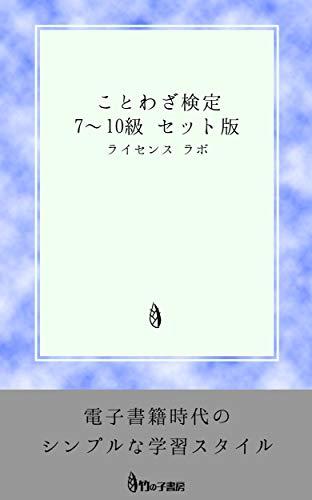 kotowazakentei 7 8 9 10 kyuu setban (Japanese Edition)