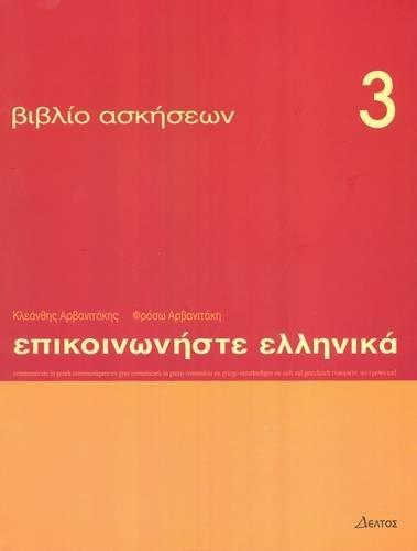 [(Communicate in Greek: Exercises Book 3B)] [Author: K. Arbanitakes] published on (January, 1997)