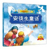 children-must-read-classics-hans-christian-andersen-fairy-tale-color-map-of-phonetic-versionchinese-