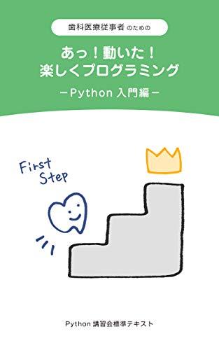 Shika iryou juji sha no tame no a ugoita tanoshiku programming: Python nyumon hen Python nyuumon hen (Japanese Edition)