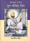 Badshah Darvesh: Guru Gobind Singh