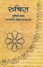 Ruchira Bhag - 3 Sanskrit Textbook for Class - 8  - 851