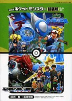 Pokemon - all color (ladybug Comics animated version) (2006) ISBN: 409140216X [Japanese Import]