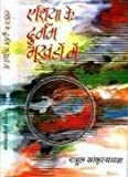 Asia Ke Durgam Bhokhandon Mein