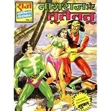 raj comics author: Books - Amazon in