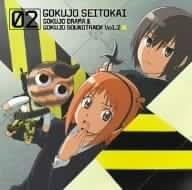 Gokujo Seitokai:Drama/Music 2