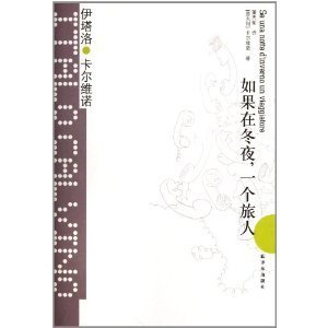 if-on-a-winters-night-a-traveler-chinese-edition-by-ka-er-wei-nuo-2012-01-04