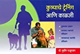 Kutryache Training aani Kalaji - Dog Training