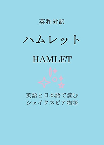 Hamlet in English and Japanese: Bilingual Tales from Shakespear Bilingual Classics for All Ages (Japanese Edition)