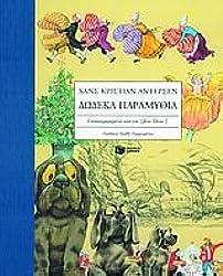 dodeka paramythia / δώδεκα παραμύθια