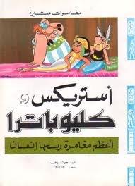 Asterix: Asteriks w Kliobatra (árabe)