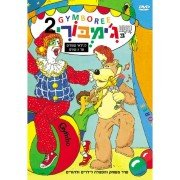 Magic in the Gymboree #2- Israeli Kids DVD in Hebrew (Pal)