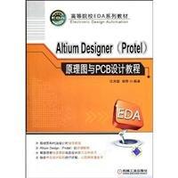 universities-eda-series-of-textbooks-altium-designer-protel-schematic-and-pcb-design-tutorialchinese