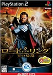 The Lord of the Rings: The Return of the King (EA Best Hits)[Japanische Importspiele]