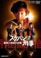 Sukeban Deka [DVD] (japan import)