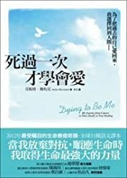 Dying to Be Me: My Journey from Cancer, to Near Death, to True Healing (Chinese Edition) by Anita Moorjani (2013-04-02)