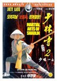Bild von Kids From Shaolin (1984) Region 1,2,3,4,5,6 Compatible DVD starring Jet Li. a.k.a. 'Martial Arts Of Shaolin 2'