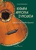 kithara, armonia, synodeia / κιθάρα, αρμονία, συνοδεία bei Amazon kaufen
