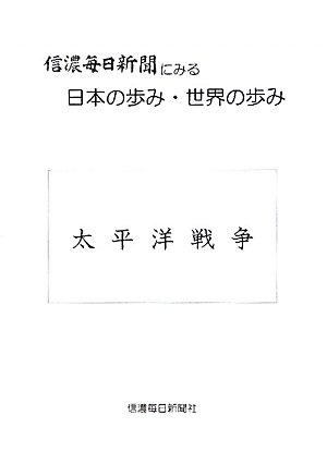 Shinano mainichi shinbun ni miru nihon no ayumi sekai no ayumi taiheiyō sensō : Kaisetsuhen.
