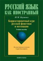 Korrektirovochnyi kurs russkoi fonetiki i intonatsii dlia inostrannykh studentov I kursa bakalavriata( in Russian)