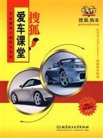 sohu-car-classchinese-edition