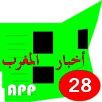 MOROCCO NEWS / أخبار المغرب