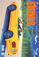 eunos-jump-comics-deluxe-2001-isbn-4088592379-japanese-import