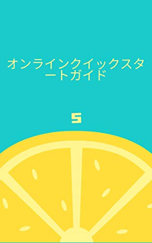 onnrainnkuixtukugaido (Japanese Edition)