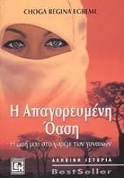 i apagoreumeni oasi / η απαγορευμένη όαση