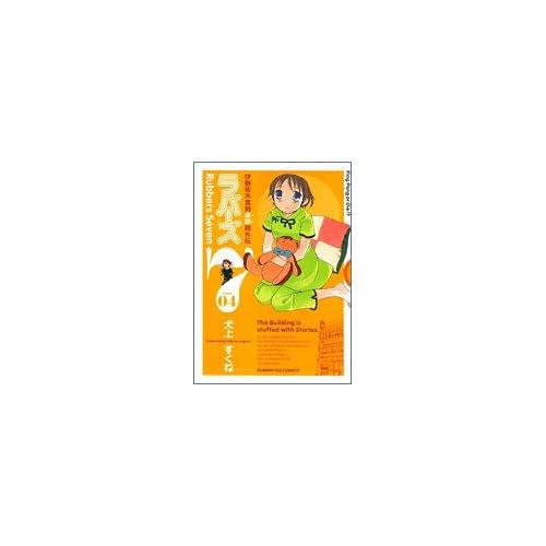 7 04 Lovers - Isezaki seriously Table Tennis teacher Gaiden (Sunday GX Comics) (2005) ISBN: 4091572545 [Japanese Import]