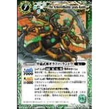 [Battle Spirits] empeine Dios Girafa X-Landau rara px-08 [BSC10 versi?n inclusi?n brillante de la tarjeta] BSC10-017 (Jap?n importaci?n / El paquete y el manual est?n escritos en japon?s)