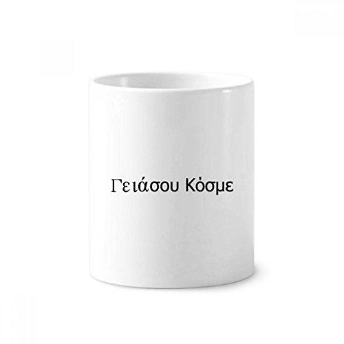DIYthinker Hallo Welt griechische Sprache Keramik Zahnbürste Stifthalter Tasse Weiß Cup 350ml Geschenk 9.6cm x 8.2cm hoch Durchmesser