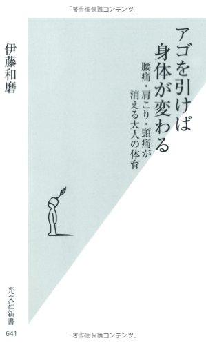 アゴを引けば身体が変わる 腰痛・肩こり・頭痛が消える大人の体育 (光文社新書)