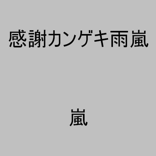 Kansha Kangeki Ame Arashi -