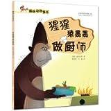Orangutan animal ape black cook Fun Fairy Tale(Chinese Edition)