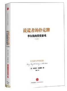 Liar's Poker - Wall Street investment game - ( Commemorative Edition )(Chinese Edition)