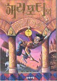 Harry Potter and the Philosophers Stone by J. K. Rowling (2000-01-01)