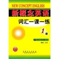 new-concept-english-vocabulary-lesson-in-a-practice-no-1