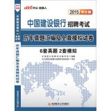 in-the-public-version-2015-china-construction-bank-recruitment-examination-studies-management-assemb