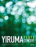 Produkt-Bild: Yiruma Flute Concert: 14 Stücke für Querflöte inkl. CD [Musiknoten]