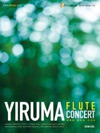 Hanbooks «Yiruma Flute Concert» Partition de 14morceaux pour violon et flûte traversière, CD inclus [français non garanti]