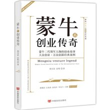 mengniu-department-of-entrepreneurial-legendchinese-edition