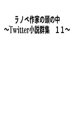Ranobesakkanoatamanonaka Jyuuiti: Twitter novel crowd (Kazayumeshoten-Kan) (Japanese Edition)